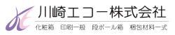 川崎エコー株式会社